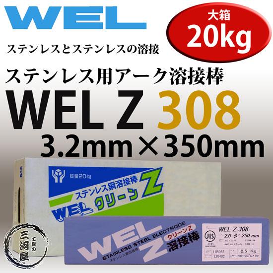 WEL Z 308 3.2mm. 20kg.