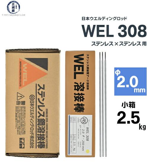 WEL308 2.0×250mm 2.5kg