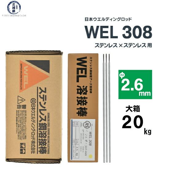 WEL308 2.6×300mm 20kg