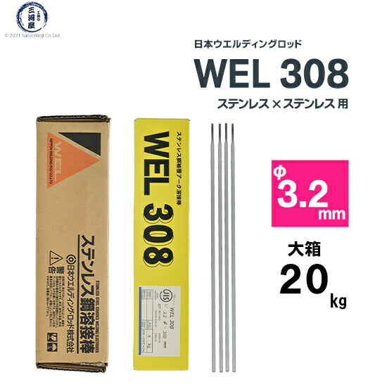 WEL308 3.2×350mm 20kg