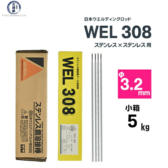 WEL308 3.2×350mm 5kg