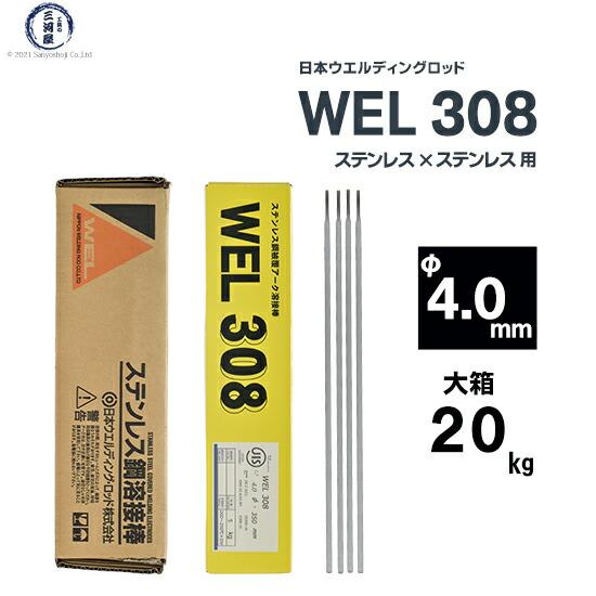 日本・ウエルディング・ロッド株式会社 ステンレス鋼溶接棒(被覆アーク溶接棒) WEL308 4.0mm×350mm 20kg(大箱)