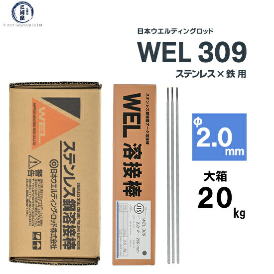 WEL309 2.0×250mm 20kg