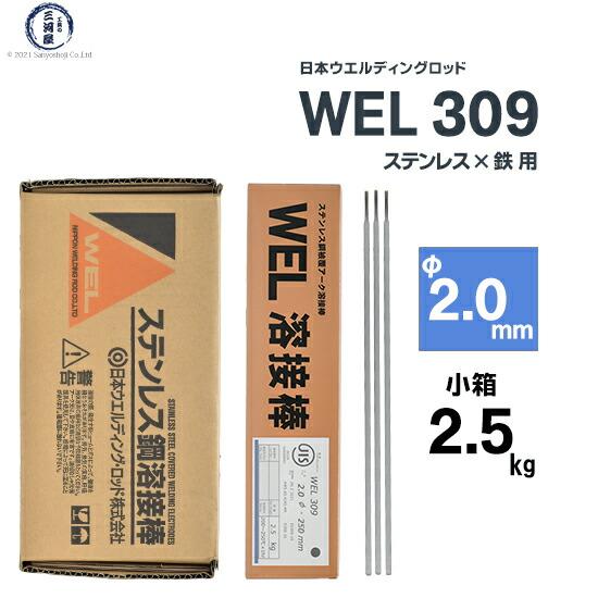 WEL309 2.0×250mm 2.5kg