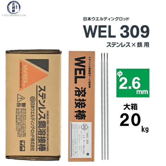 WEL309 2.6×300mm 20kg