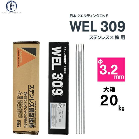 WEL309 3.2×350mm 20kg