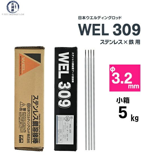WEL309 3.2×350mm 5kg