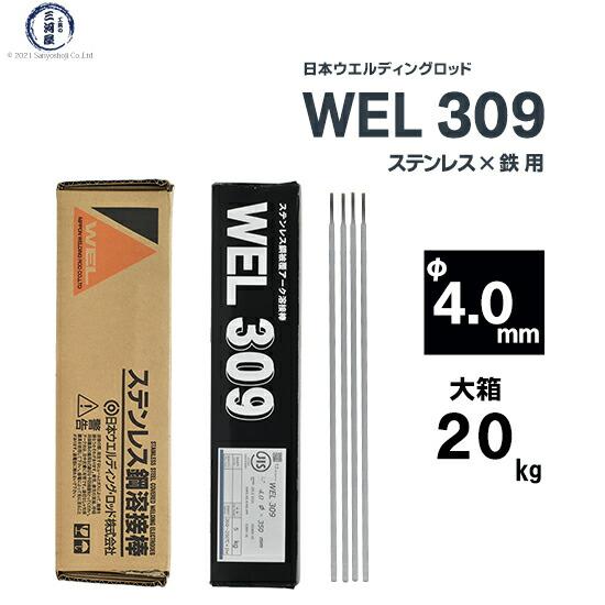 日本・ウエルディング・ロッド株式会社 ステンレス鋼溶接棒(被覆アーク溶接棒) WEL309 4.0mm×350mm 20kg(大箱)