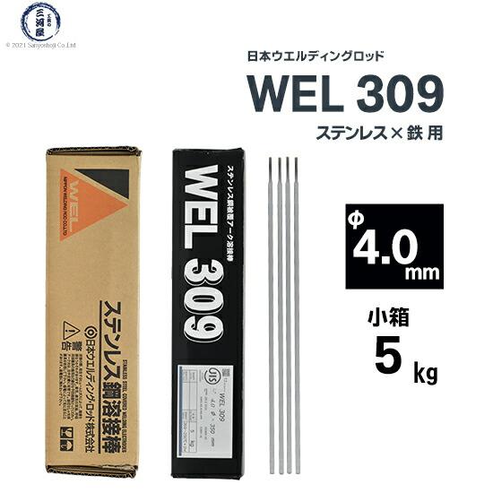 WEL309 4.0×350mm 5kg