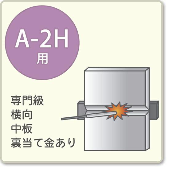 JIS溶接技能者資格試験 A-2H用アーク溶接棒A-14