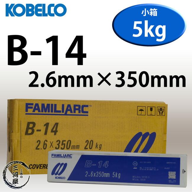 神戸製鋼(KOBELCO)作業性と溶接性に優れたB-14(B14)2.6mm5kg/小箱