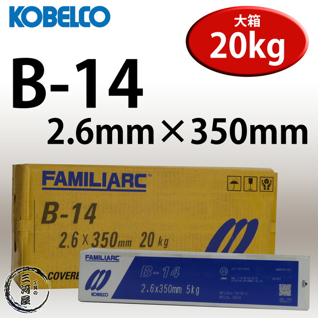 神戸製鋼(KOBELCO)作業性と溶接性に優れたB-14(B14)2.6mm20kg/大箱