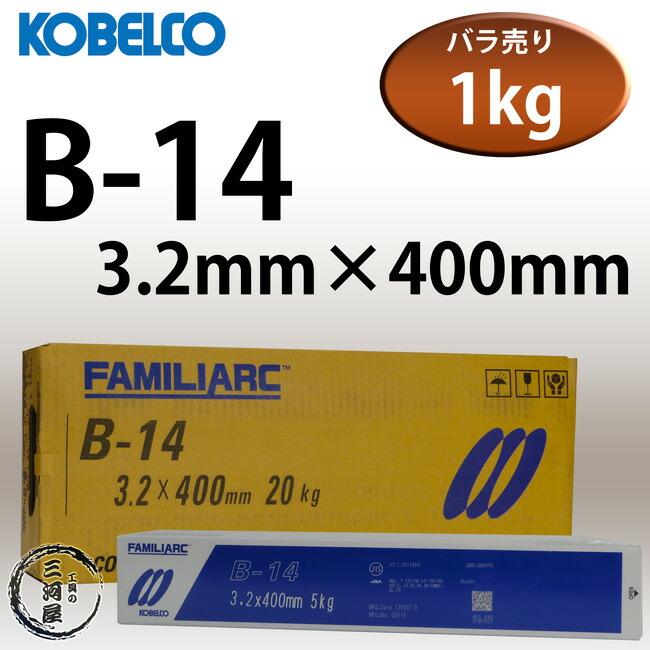 神戸製鋼(KOBELCO)作業性と溶接性に優れたB-14(B14)3.2mm1kgバラ売り