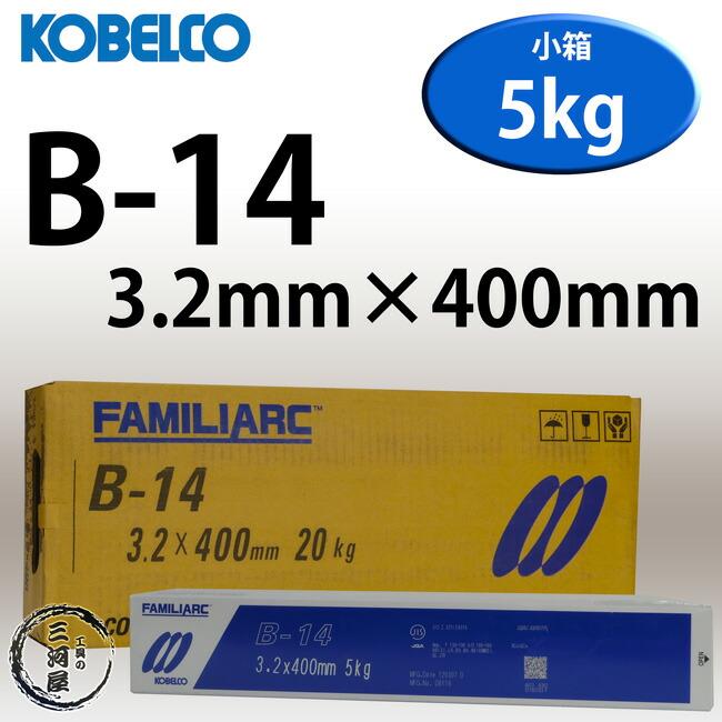 神戸製鋼(KOBELCO)作業性と溶接性に優れたB-14(B14)3.2mm5kg/小箱
