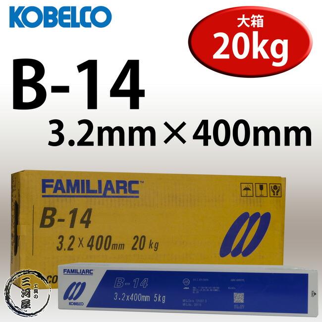 神戸製鋼(KOBELCO)作業性と溶接性に優れたB-14(B14)3.2mm20kg/大箱