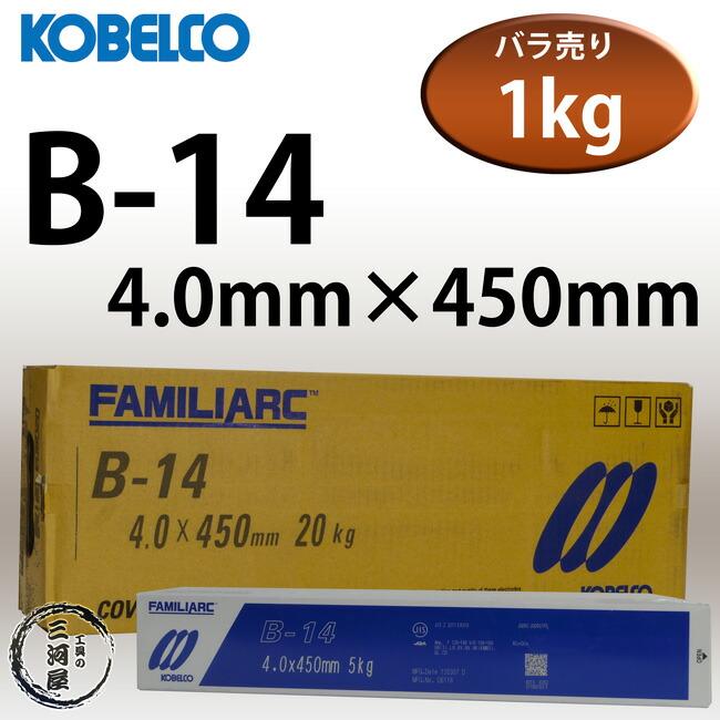 神戸製鋼(KOBELCO)作業性と溶接性に優れたB-14(B14)4.0mm1kgバラ売り