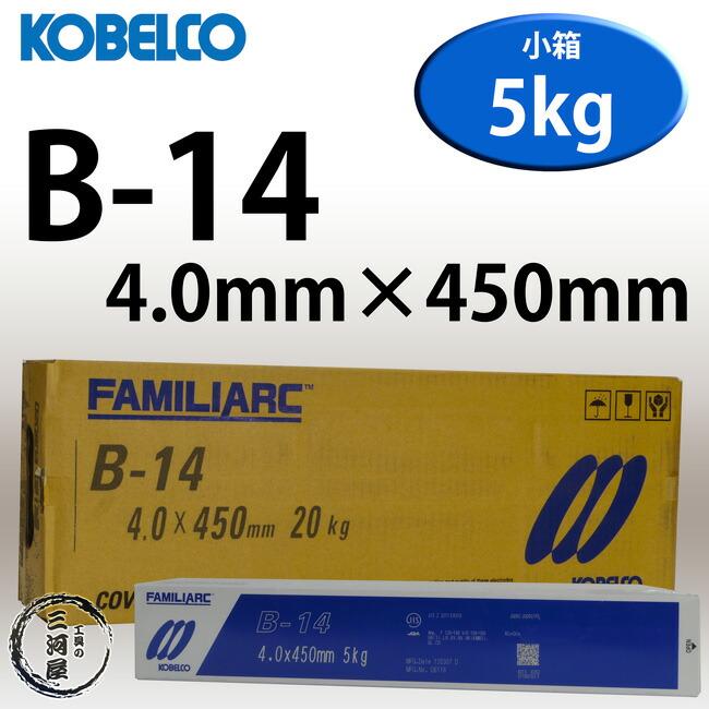神戸製鋼(KOBELCO)作業性と溶接性に優れたB-14(B14)4.0mm5kg/小箱