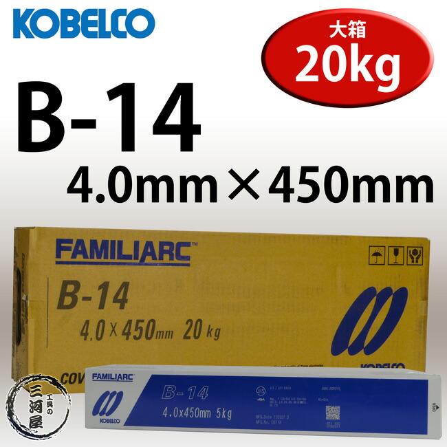 神戸製鋼(KOBELCO)作業性と溶接性に優れたB-14(B14)4.0mm20kg/大箱