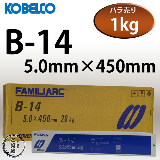 神戸製鋼(KOBELCO)作業性と溶接性に優れたB-14(B14)5.0mm1kgバラ売り