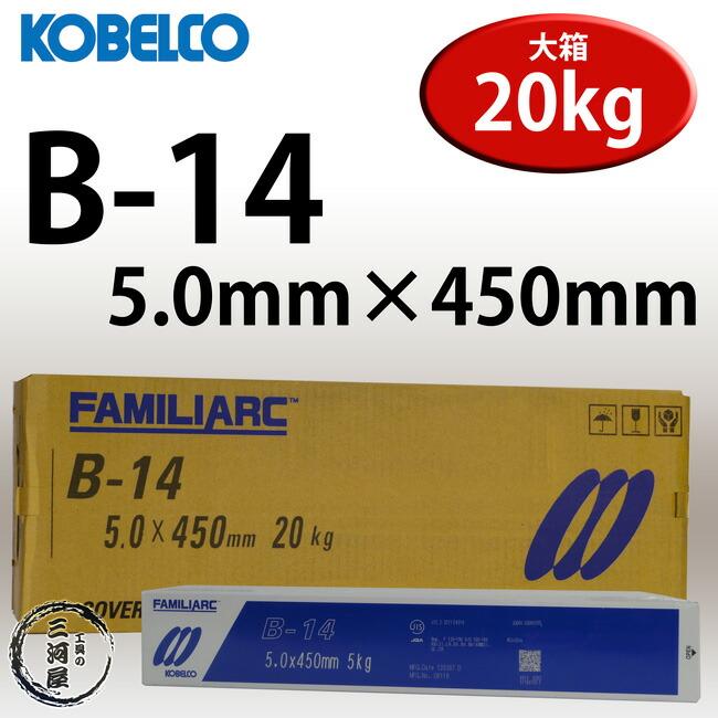 神戸製鋼(KOBELCO)作業性と溶接性に優れたB-14(B14)5.0mm20kg/大箱