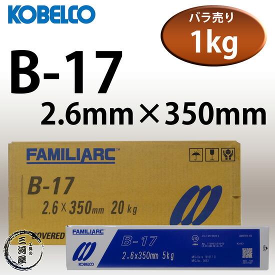 神戸製鋼(KOBELCO)耐割れ性・耐ピット性に優れた優れたB-17(B17)2.6mm1kgバラ売り