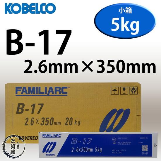 神戸製鋼(KOBELCO)耐割れ性・耐ピット性に優れた優れたB-17(B17)2.6mm5kg/小箱