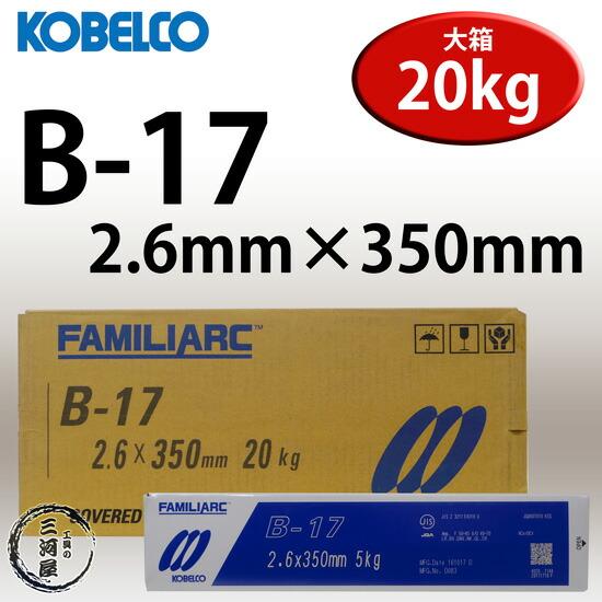 神戸製鋼(KOBELCO)耐割れ性・耐ピット性に優れた優れたB-17(B17)2.6mm20kg/大箱