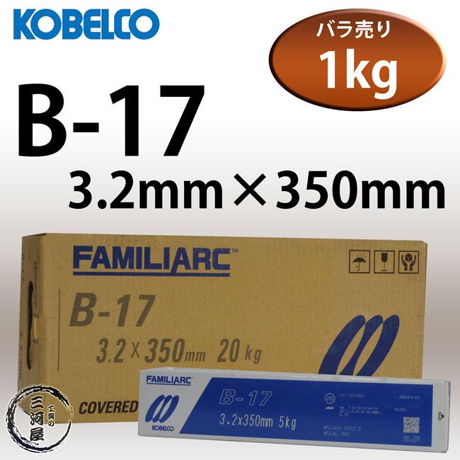 神戸製鋼(KOBELCO)耐割れ性・耐ピット性に優れた優れたB-17(B17)3.2mm1kgバラ売り