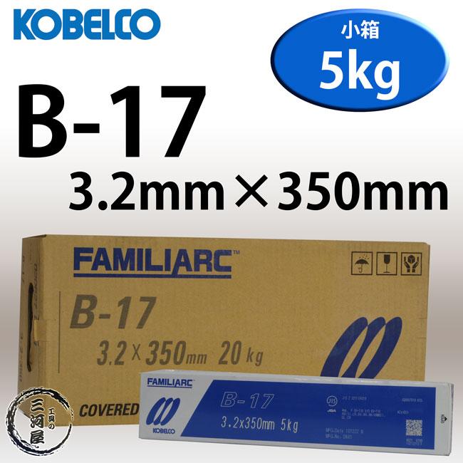 神戸製鋼(KOBELCO)耐割れ性・耐ピット性に優れた優れたB-17(B17)3.2mm5kg/小箱