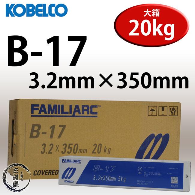 神戸製鋼(KOBELCO)耐割れ性・耐ピット性に優れた優れたB-17(B17)3.2mm20kg/大箱