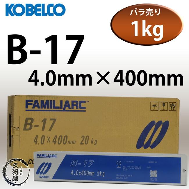 KOBELCO B-17(B17) 4.0mm×400mm 1kgバラ売り 神戸製鋼 棒耐割れ性・耐ピット性に優れ、永く使用される被覆アーク溶接棒