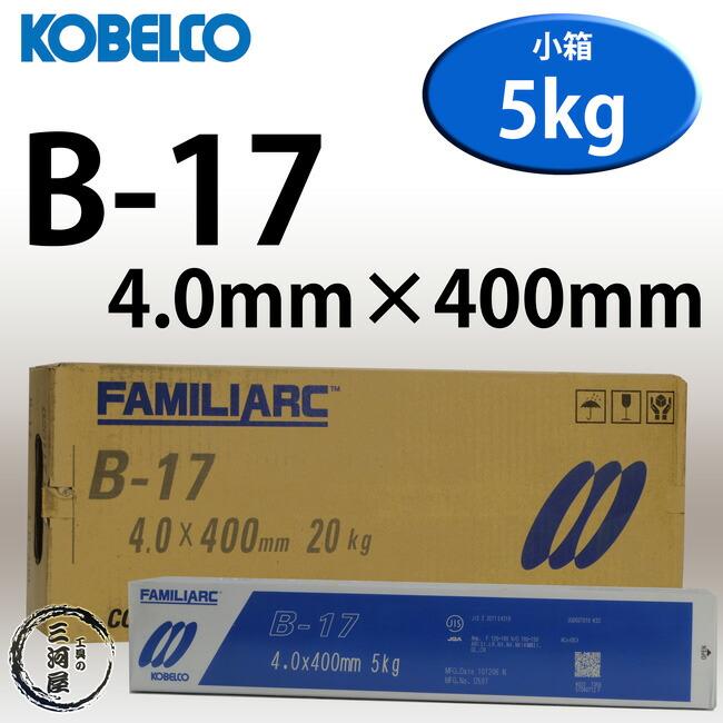 神戸製鋼(KOBELCO)耐割れ性・耐ピット性に優れた優れたB-17(B17)4.0mm5kg/小箱