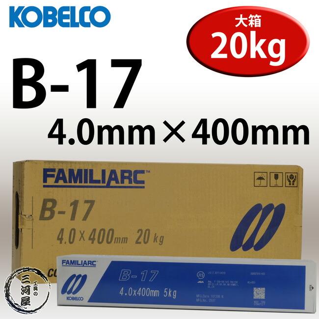 神戸製鋼(KOBELCO)耐割れ性・耐ピット性に優れた優れたB-17(B17)4.0mm20kg/大箱