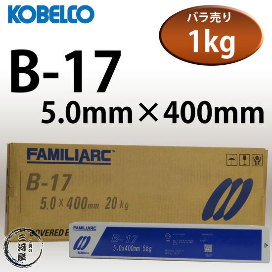 神戸製鋼(KOBELCO)耐割れ性・耐ピット性に優れた優れたB-17(B17)5.0mm1kgバラ売り