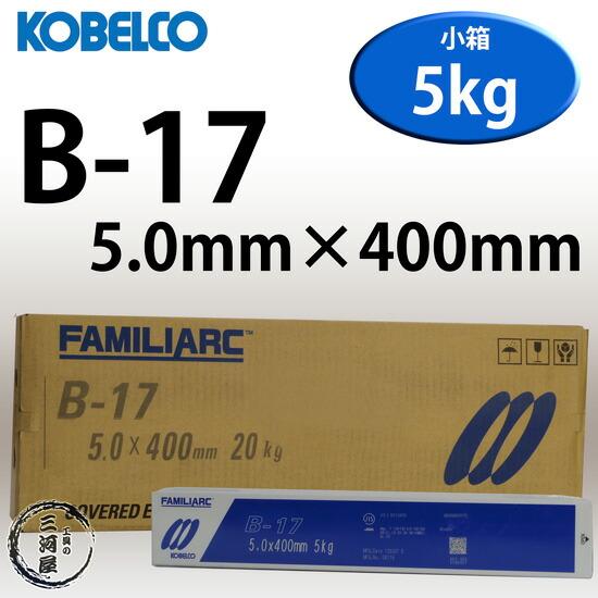 神戸製鋼(KOBELCO)耐割れ性・耐ピット性に優れた優れたB-17(B17)5.0mm5kg/小箱