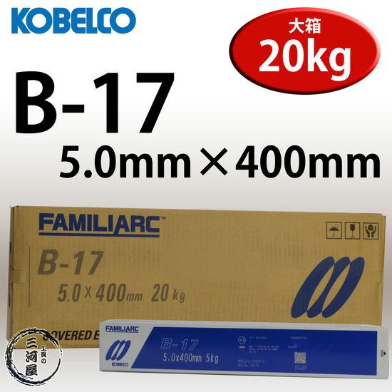 KOBELCO B-17(B17) 5.0mm×400mm 20kg大箱 神戸製鋼 棒耐割れ性・耐ピット性に優れ、永く使用される被覆アーク溶接棒