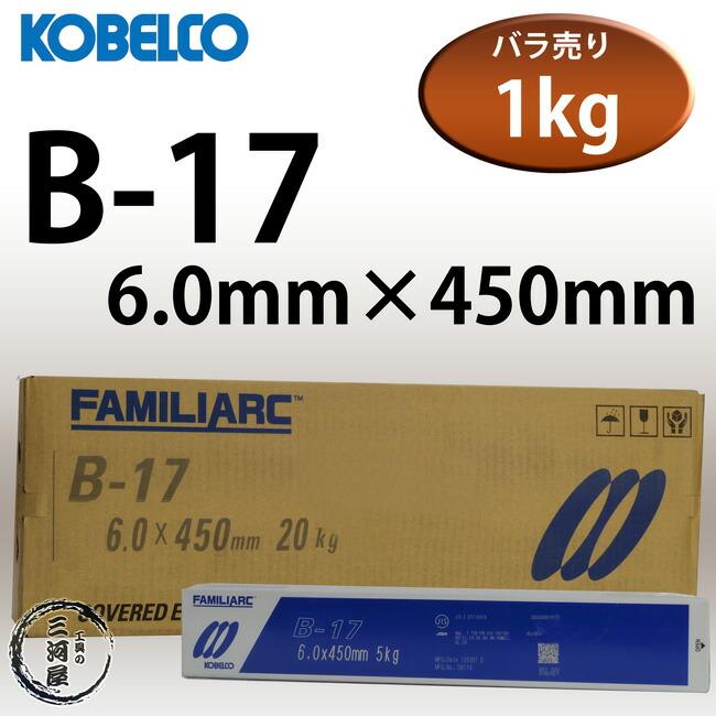 神戸製鋼(KOBELCO)耐割れ性・耐ピット性に優れた優れたB-17(B17)6.0mm1kgバラ売り