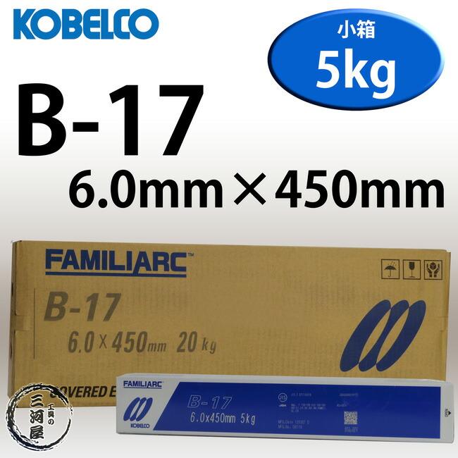 神戸製鋼(KOBELCO)耐割れ性・耐ピット性に優れた優れたB-17(B17)6.0mm5kg/小箱
