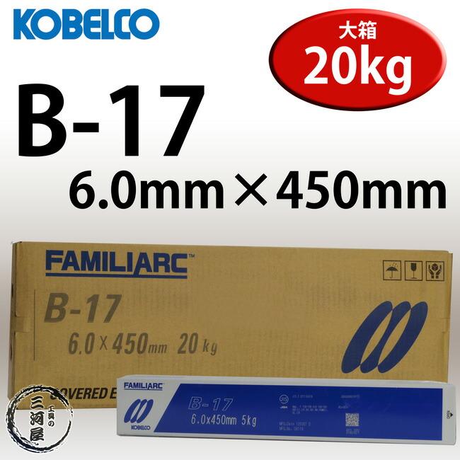 神戸製鋼(KOBELCO)耐割れ性・耐ピット性に優れた優れたB-17(B17)6.0mm20kg/大箱