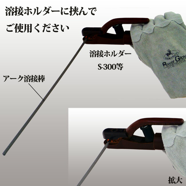 神戸製鋼(KOBELCO)低水素系かつ溶接効率の高い溶接棒LB-26(LB26) 2.6mm 5kg/小箱 溶接ホルダ使用法