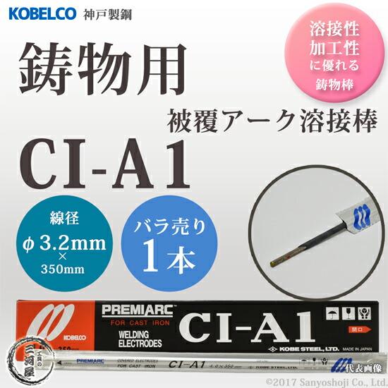 神戸製鋼(KOBELCO) 鋳物用被覆アーク溶接棒 CI-A1(CIA-1) φ3.2×350mm バラ売り1本