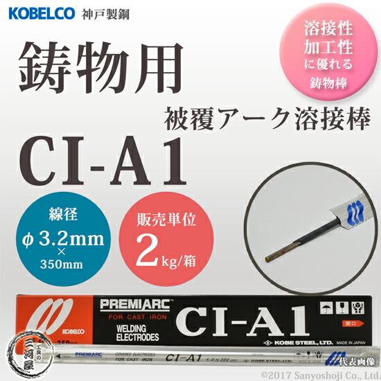 神戸製鋼(KOBELCO) 鋳物用被覆アーク溶接棒 CI-A1(CIA-1) φ3.2×350mm 2kg/箱