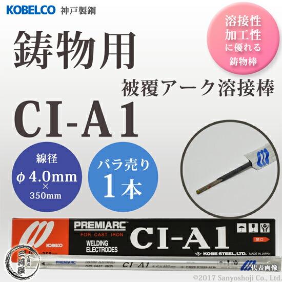 神戸製鋼(KOBELCO) 鋳物用被覆アーク溶接棒 CI-A1(CIA-1) φ4.0×350mm バラ売り1本