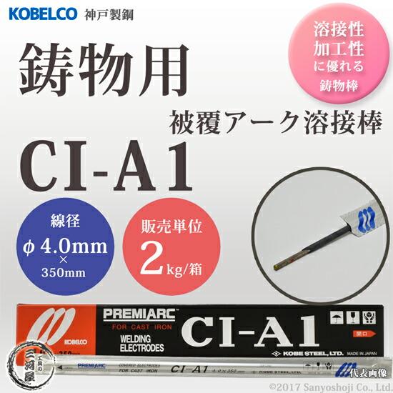 神戸製鋼(KOBELCO) 鋳物用被覆アーク溶接棒 CI-A1(CIA-1) φ4.0× mm 2kg/箱