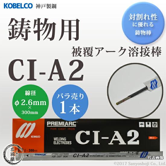 神戸製鋼(KOBELCO) 鋳物用被覆アーク溶接棒 CI-A2(CIA-2) φ2.6×300mm バラ売り1本