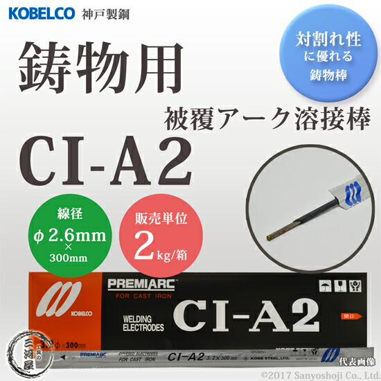 神戸製鋼(KOBELCO) 鋳物用被覆アーク溶接棒 CI-A2(CIA-2) φ2.6×300mm 2kg/箱