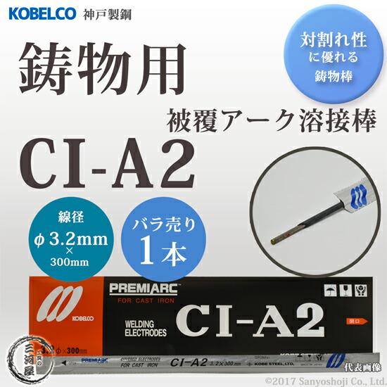 神戸製鋼(KOBELCO) 鋳物用被覆アーク溶接棒 CI-A2(CIA-2) φ3.2×300mm バラ売り1本