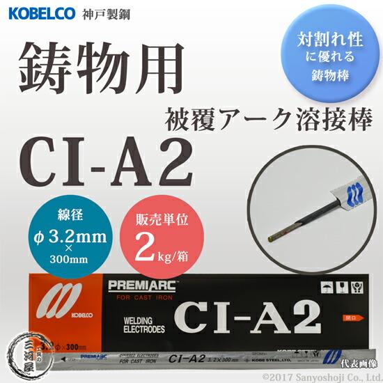 神戸製鋼(KOBELCO) 鋳物用被覆アーク溶接棒 CI-A2(CIA-2) φ3.2×300mm 2kg/箱