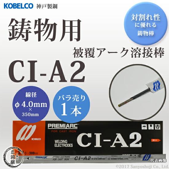 神戸製鋼(KOBELCO) 鋳物用被覆アーク溶接棒 CI-A2(CIA-2) φ4.0×350mm バラ売り1本