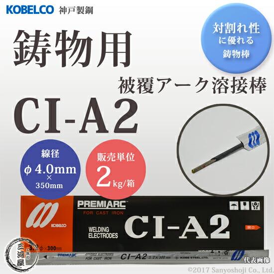 神戸製鋼(KOBELCO) 鋳物用被覆アーク溶接棒 CI-A2(CIA-2) φ4.0×350mm 2kg/箱
